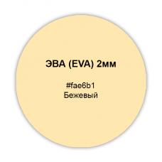ЭВА (EVA) 2мм, цвет бежевый