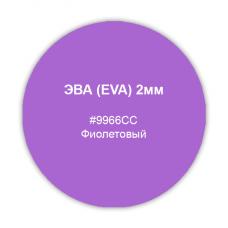 ЭВА (EVA) 2мм, цвет фиолетовый