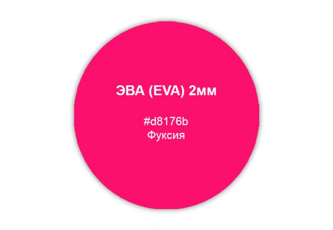 ЭВА (EVA) 2мм, цвет фуксия