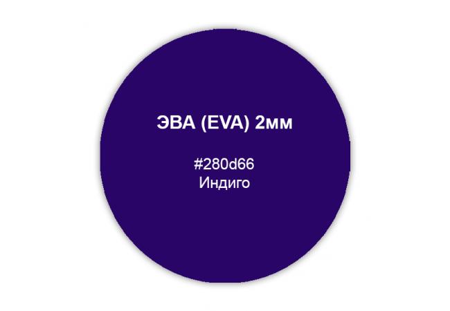 ЭВА (EVA) 2мм, цвет индиго