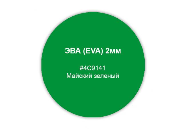 ЭВА (EVA) 2мм, цвет майский зеленый