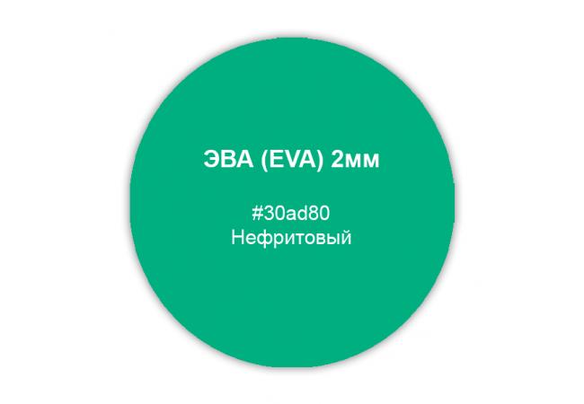 ЭВА (EVA) 2мм, цвет нефритовый