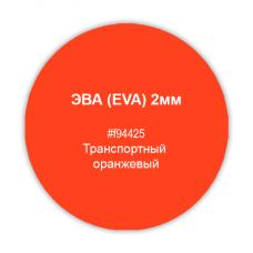 ЭВА (EVA) 2мм, цвет транспортный оранжевый