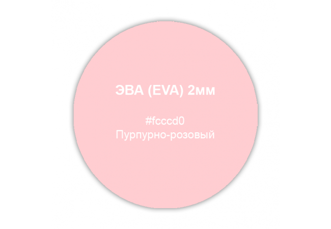 ЭВА (EVA) 2мм, цвет пурпурно-розовый