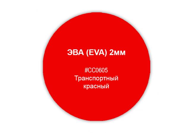 ЭВА (EVA) 2мм, цвет транспортный красный