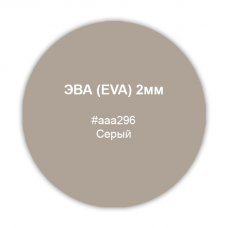 ЭВА (EVA) 2мм, цвет серый