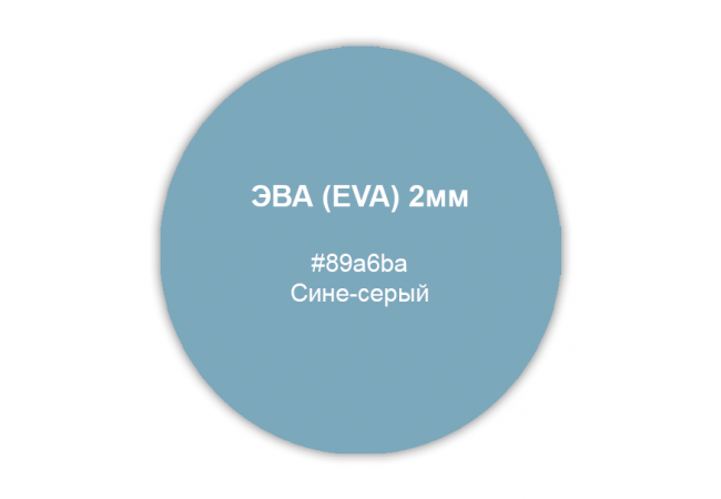 ЭВА (EVA) 2мм, цвет сине-серый