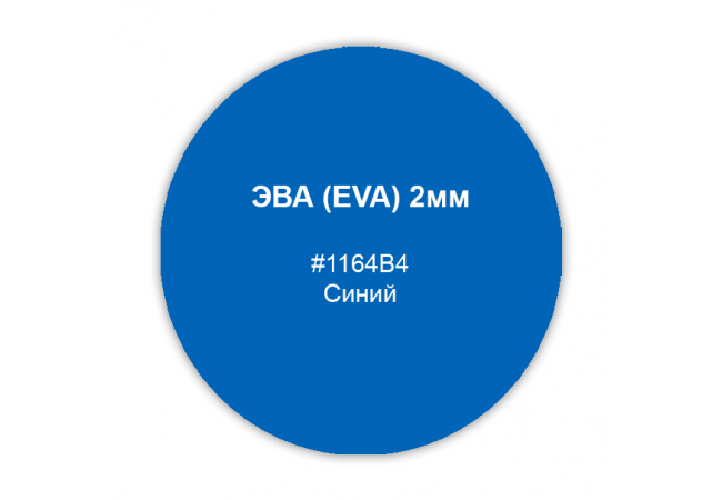 ЭВА (EVA) 2мм, цвет синий
