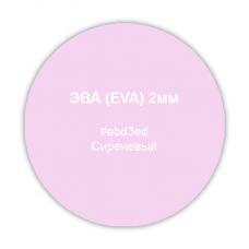 ЭВА (EVA) 2мм, цвет сиреневый