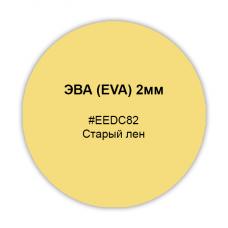 ЭВА (EVA) 2мм, цвет старый лен