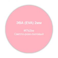 ЭВА (EVA) 2мм, цвет светло-розо-лиловый
