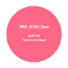 ЭВА (EVA) 2мм, цвет темно-розовый