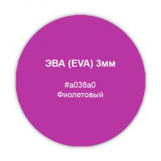 ЭВА (EVA) 3мм, цвет фиолетовый