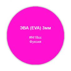 ЭВА (EVA) 3мм, цвет фуксия