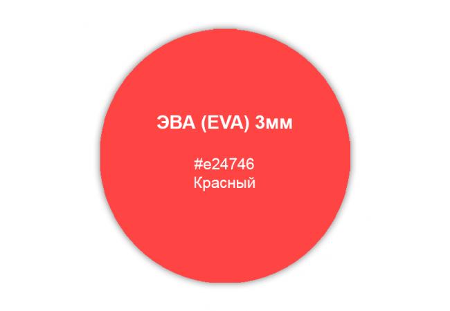 ЭВА (EVA) 3мм, цвет красный