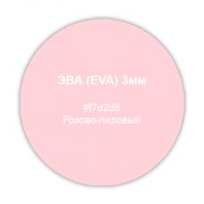 ЭВА (EVA) 3мм, цвет розово-лиловый