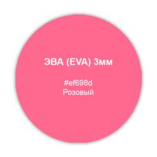 ЭВА (EVA) 3мм, цвет розовый