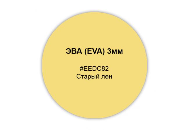 ЭВА (EVA) 3мм, цвет старый лен
