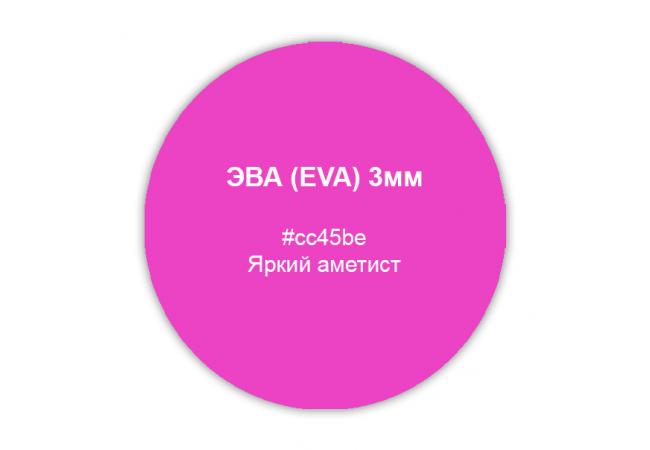 ЭВА (EVA) 3мм, цвет яркий аметист