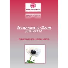 Инструкция по сборке АНЕМОНА