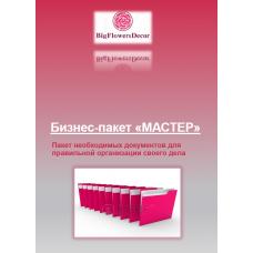 Инструкция для рукодельниц пакет «МАСТЕР»