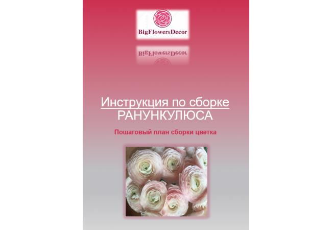 Инструкция по сборке РАНУНКУЛЮСА D50см