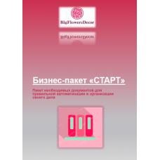 Инструкция для новичка пакет «СТАРТ»