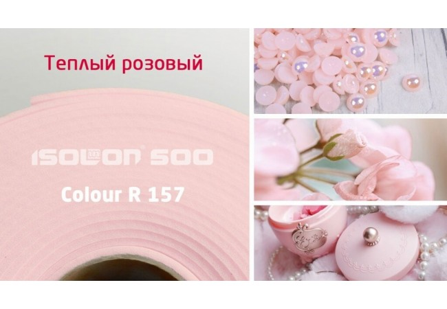 Изолон 1 мм тёплый розовый, ширина 75 см