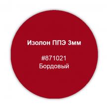 Изолон ППЭ 3мм, цвет бордовый