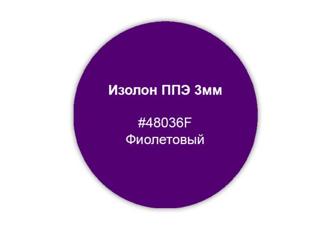 Изолон ППЭ 3мм, цвет фиолетовый