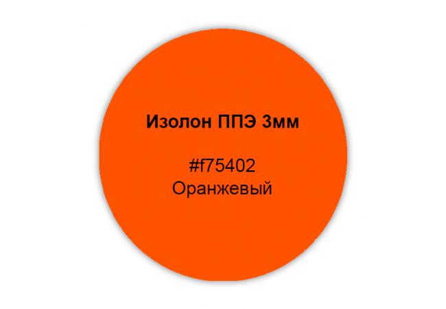 Изолон ППЭ 3мм, цвет оранжевый