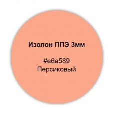 Изолон ППЭ 3мм, цвет персик