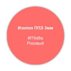 Изолон ППЭ 3мм, цвет розовый