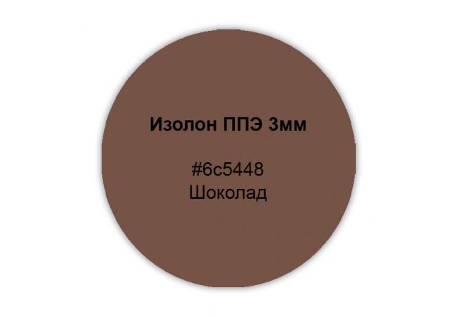 Изолон ППЭ 3мм, цвет шоколад