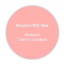 Изолон ППЭ 3мм, цвет светло-розовый