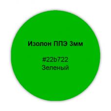 Изолон ППЭ 3мм, цвет зеленый