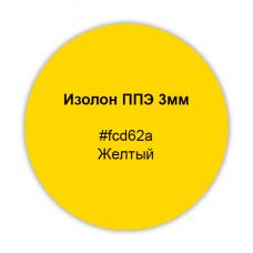 Изолон ППЭ 3мм, цвет желтый