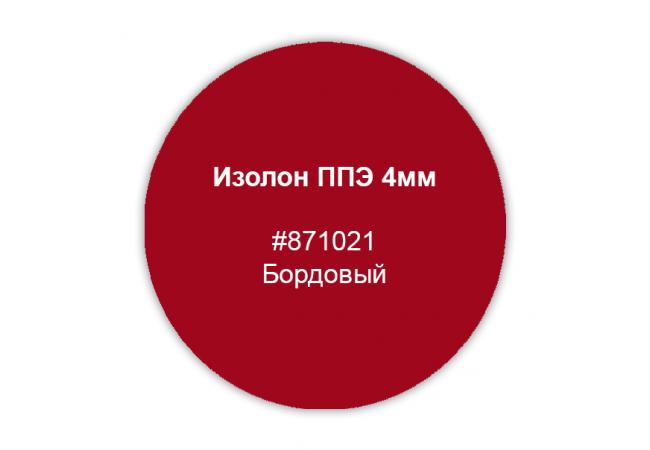 Изолон ППЭ 4мм, цвет бордовый