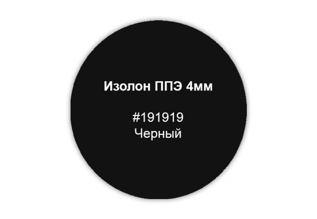 Изолон ППЭ 4мм, цвет черный