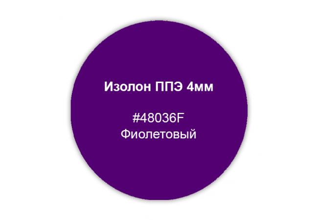 Изолон ППЭ 4мм, цвет фиолетовый