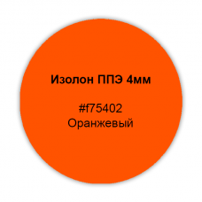 Изолон ППЭ 4мм, цвет оранжевый