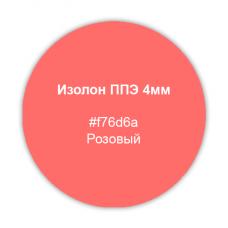 Изолон ППЭ 4мм, цвет розовый