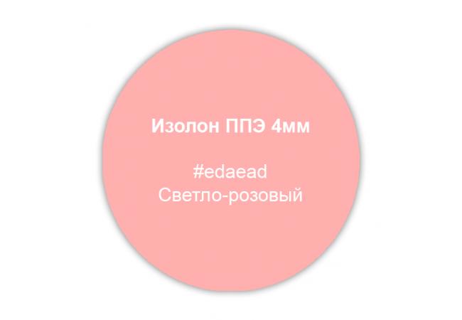 Изолон ППЭ 4мм, цвет светло-розовый
