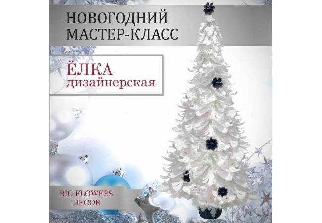 МК Новогодние декорации, ёлка 180 см