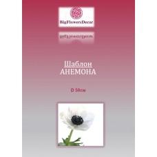 Шаблон цветка АНЕМОНА D50см