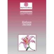 Шаблон цветка ЛИЛИИ D50см